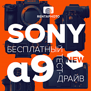 Try NEW Sony α9 on a free test drive at RENTAPHOTO